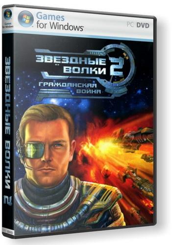 Звездные волки 2: Гражданская война (2009/PC/Русский) .